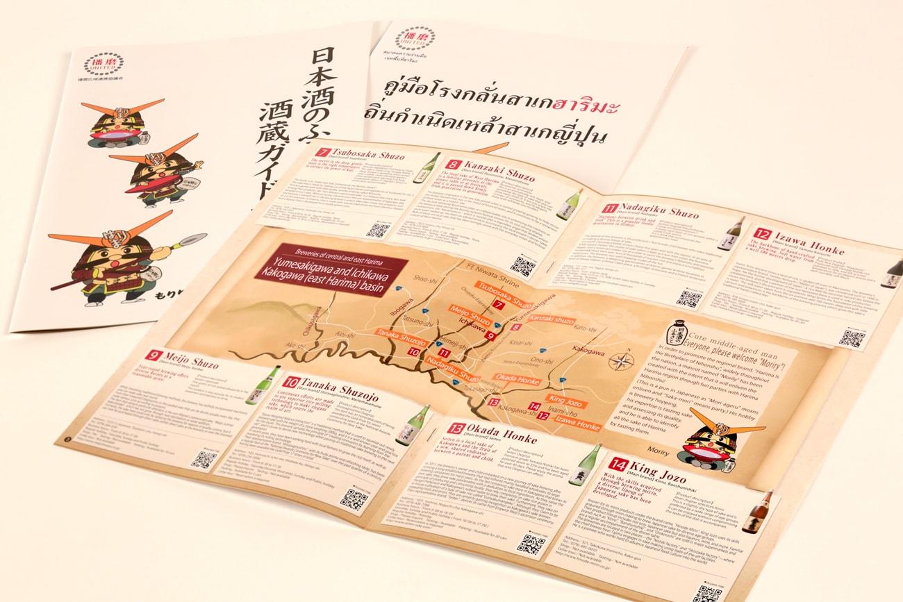 姫路市 播磨広域連携協議会 はりま酒文化ツーリズムパンフレット3