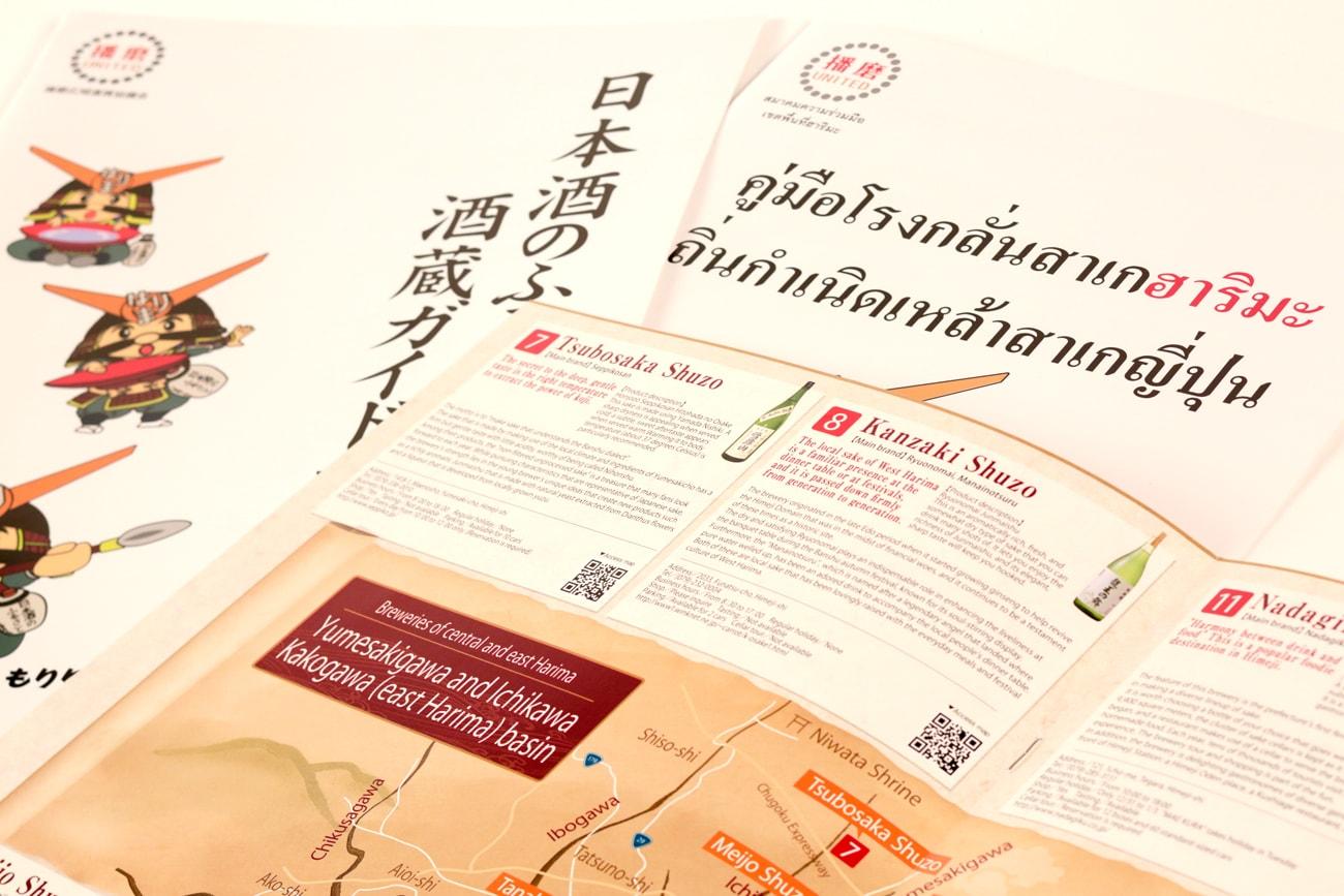 播磨広域連携協議会 はりま酒文化ツーリズムパンフレット1