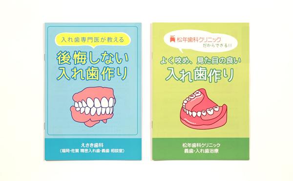 名古屋市 松年歯科クリニック 入れ歯パンフレット