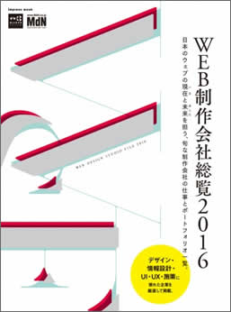 MDNの「WEB制作会社総覧2016」に掲載