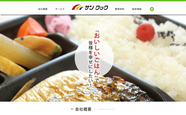 姫路市 サンクック(サンケータリング株式会社)様 ホームページ制作