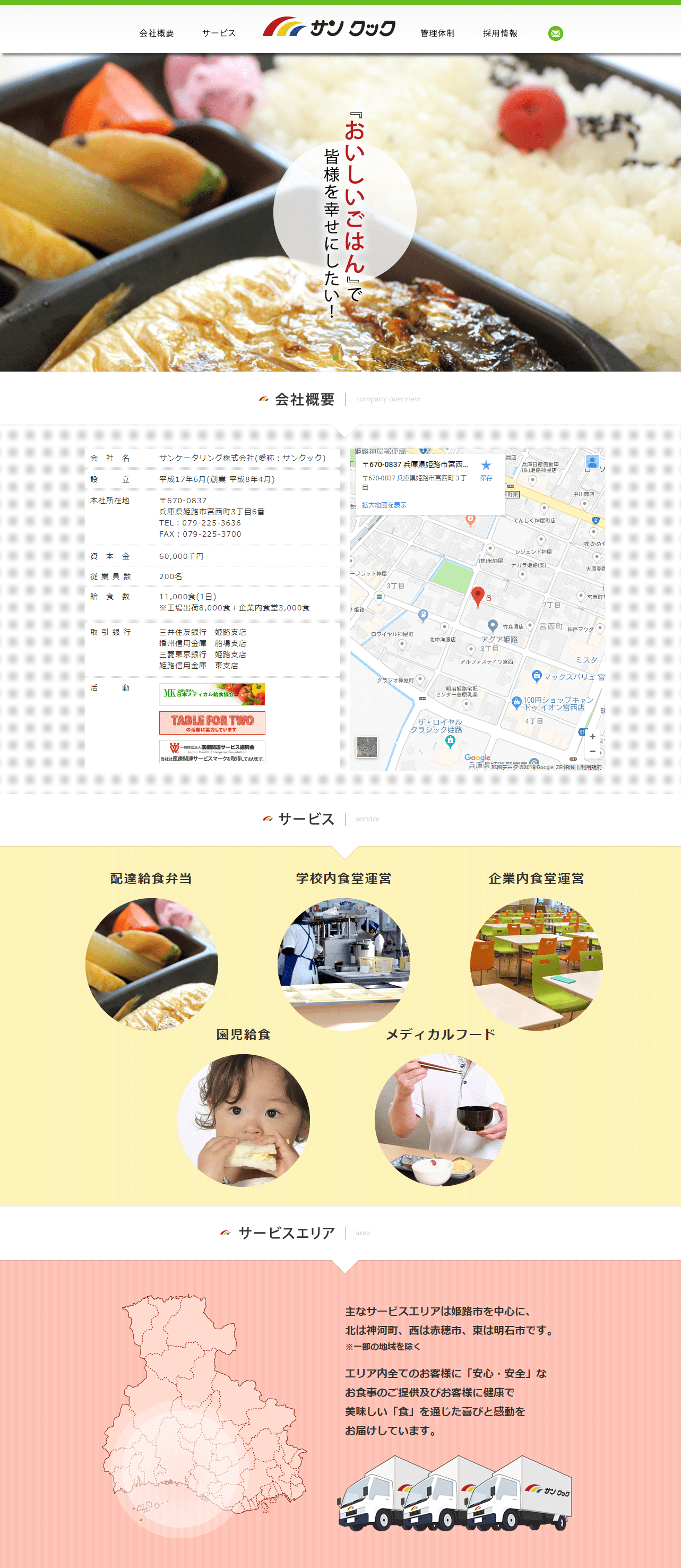 姫路市 サンクック(サンケータリング株式会社)様 ホームページ制作1