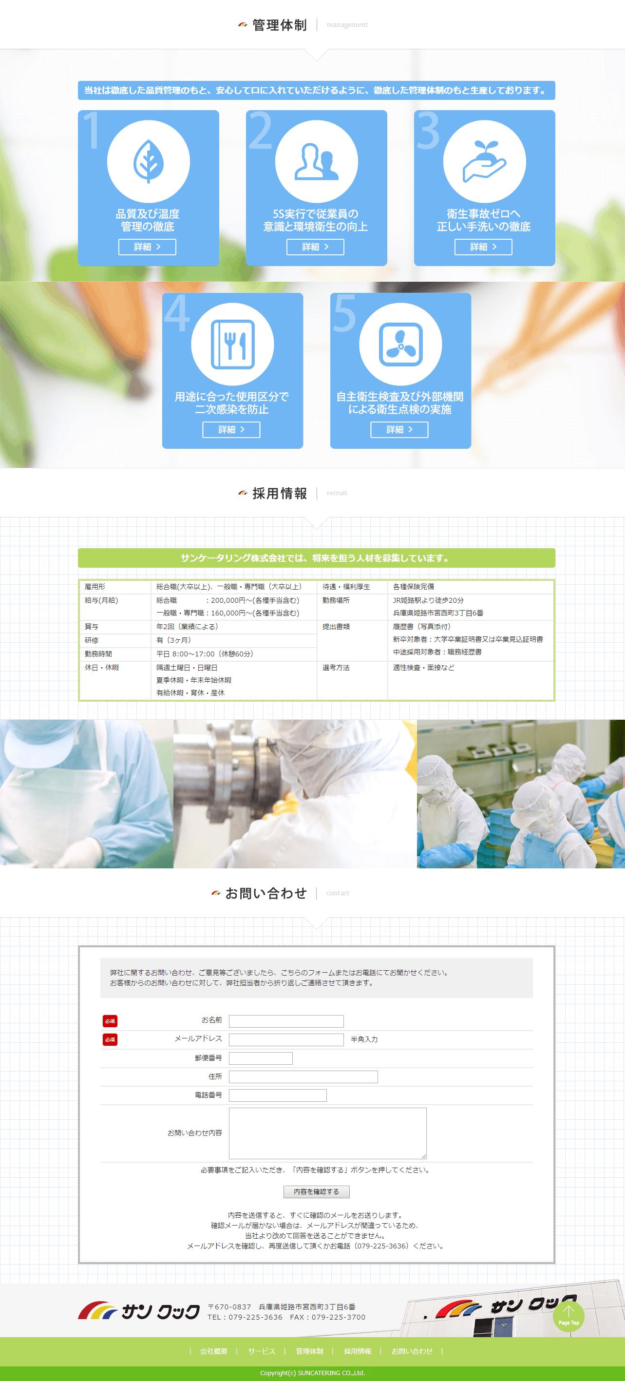 姫路市 サンクック(サンケータリング株式会社)様 ホームページ制作2