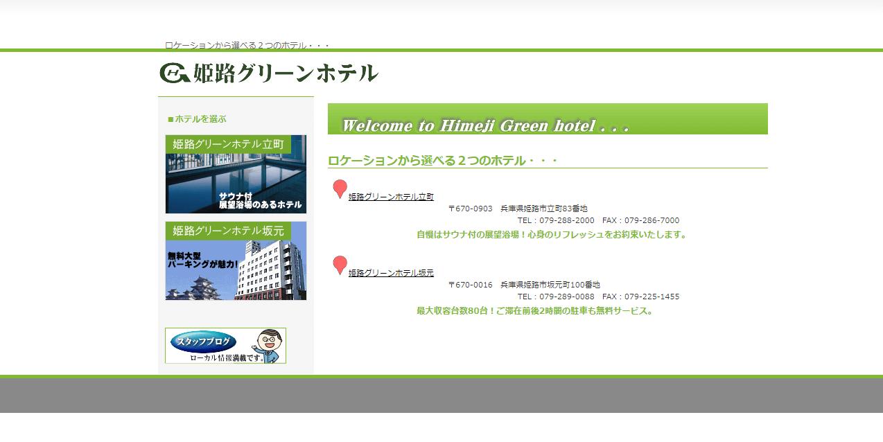 旧サイト:姫路市 姫路グリーンホテル様 ホームページ制作