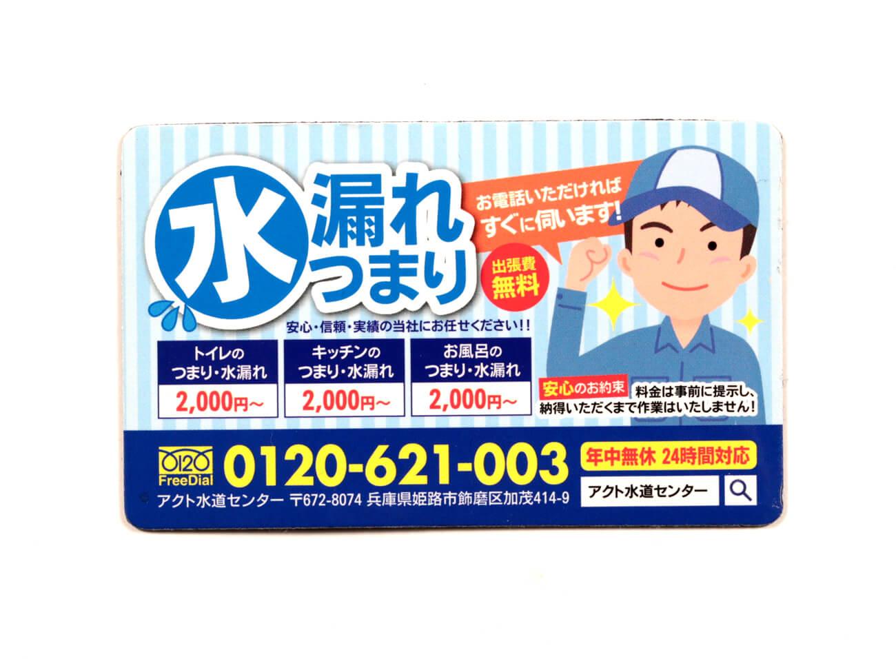姫路市 アクト水道センター様 マグネット印刷1