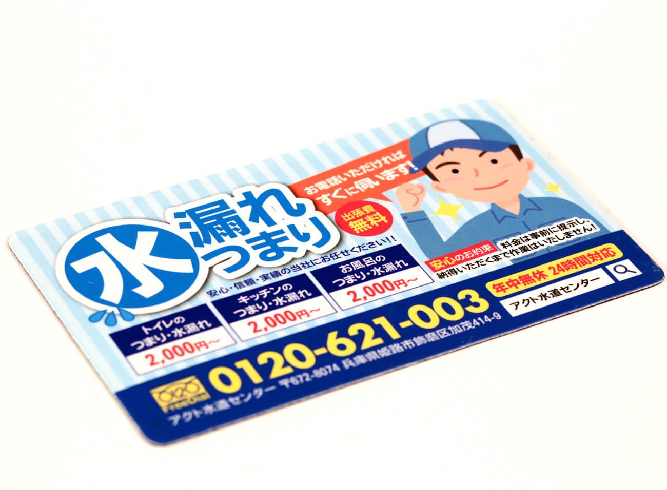 姫路市 アクト水道センター様 マグネット印刷2