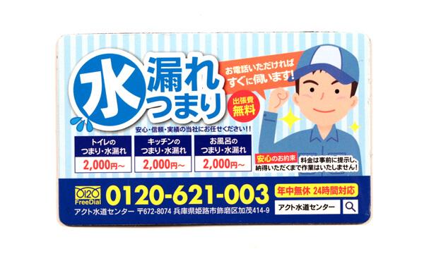 姫路市 アクト水道センター様 マグネット印刷