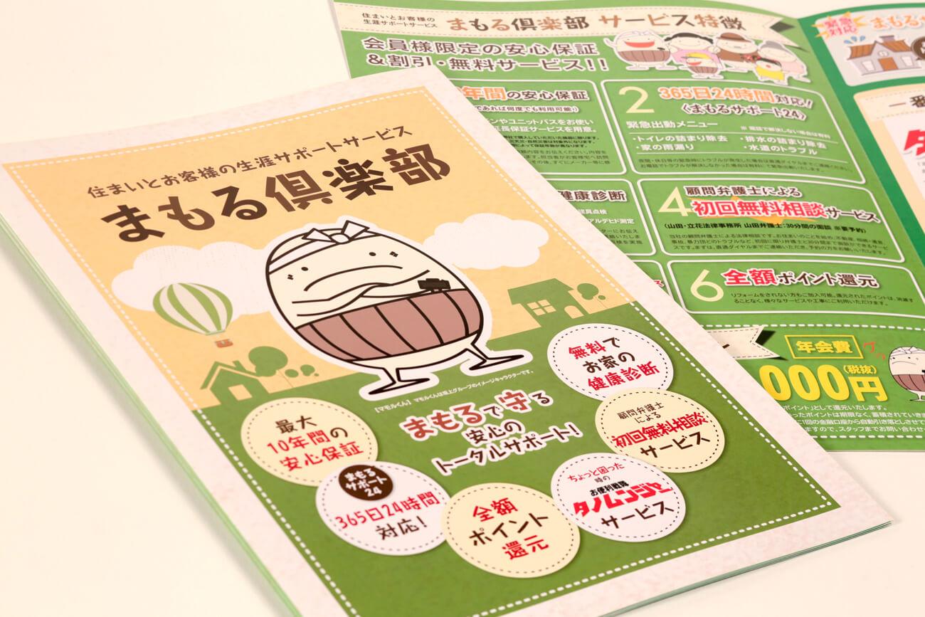 姫路市 坂上建設様 まもる倶楽部パンフレット3
