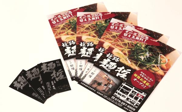 姫路市 麺哲 名刺・チラシ