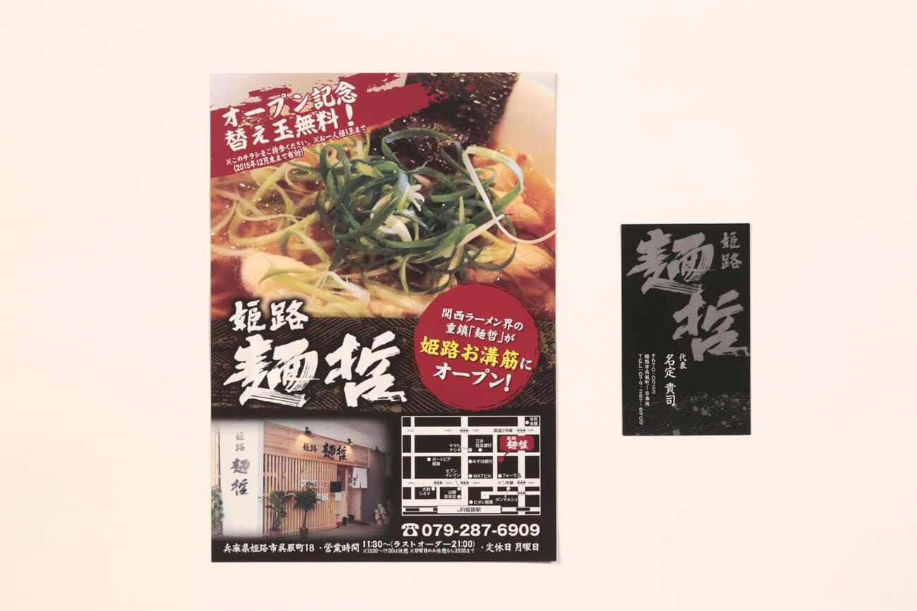 麺哲 名刺・チラシ2