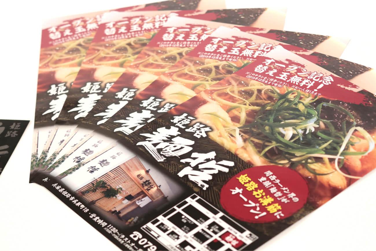 麺哲 名刺・チラシ3