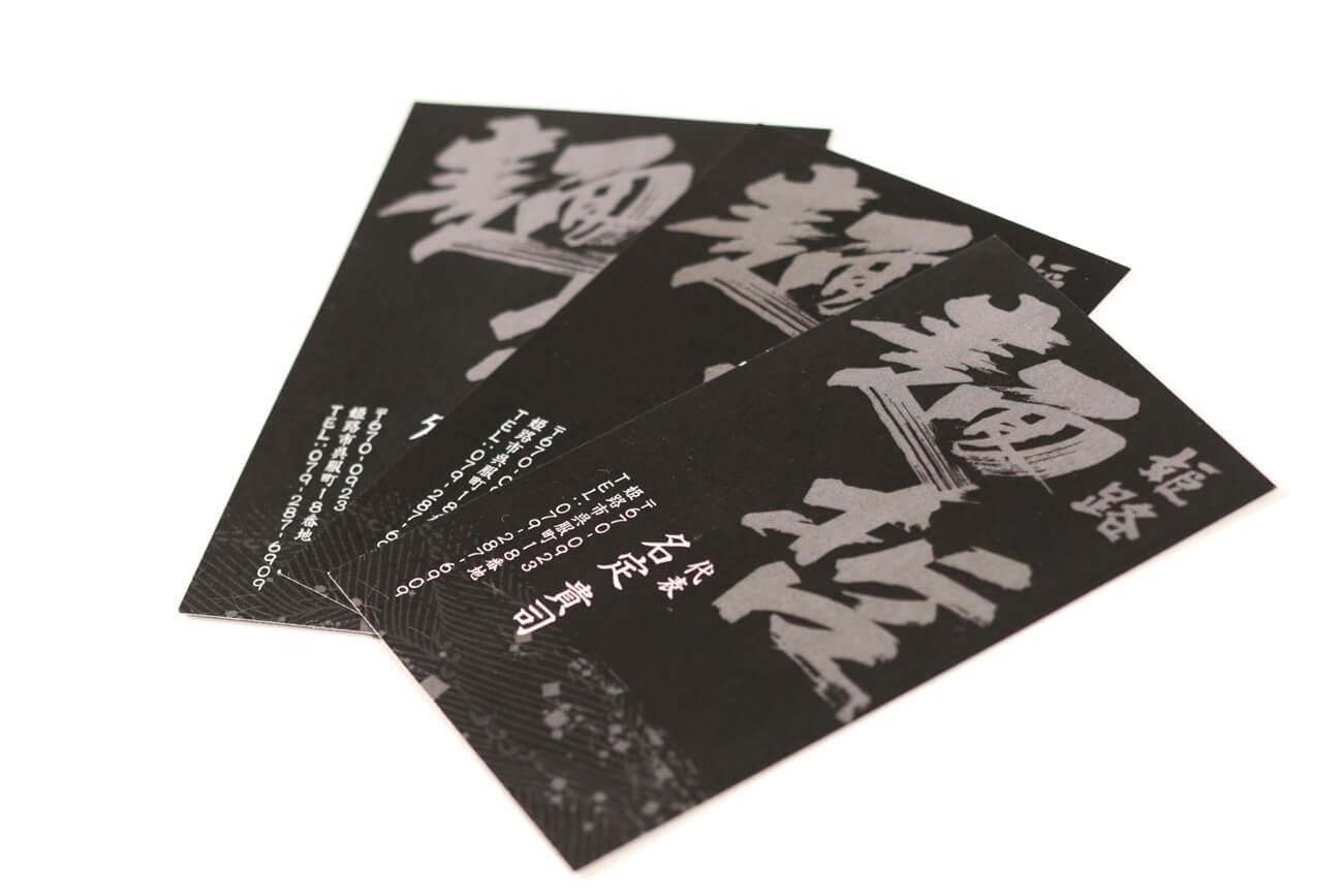 麺哲 名刺・チラシ4
