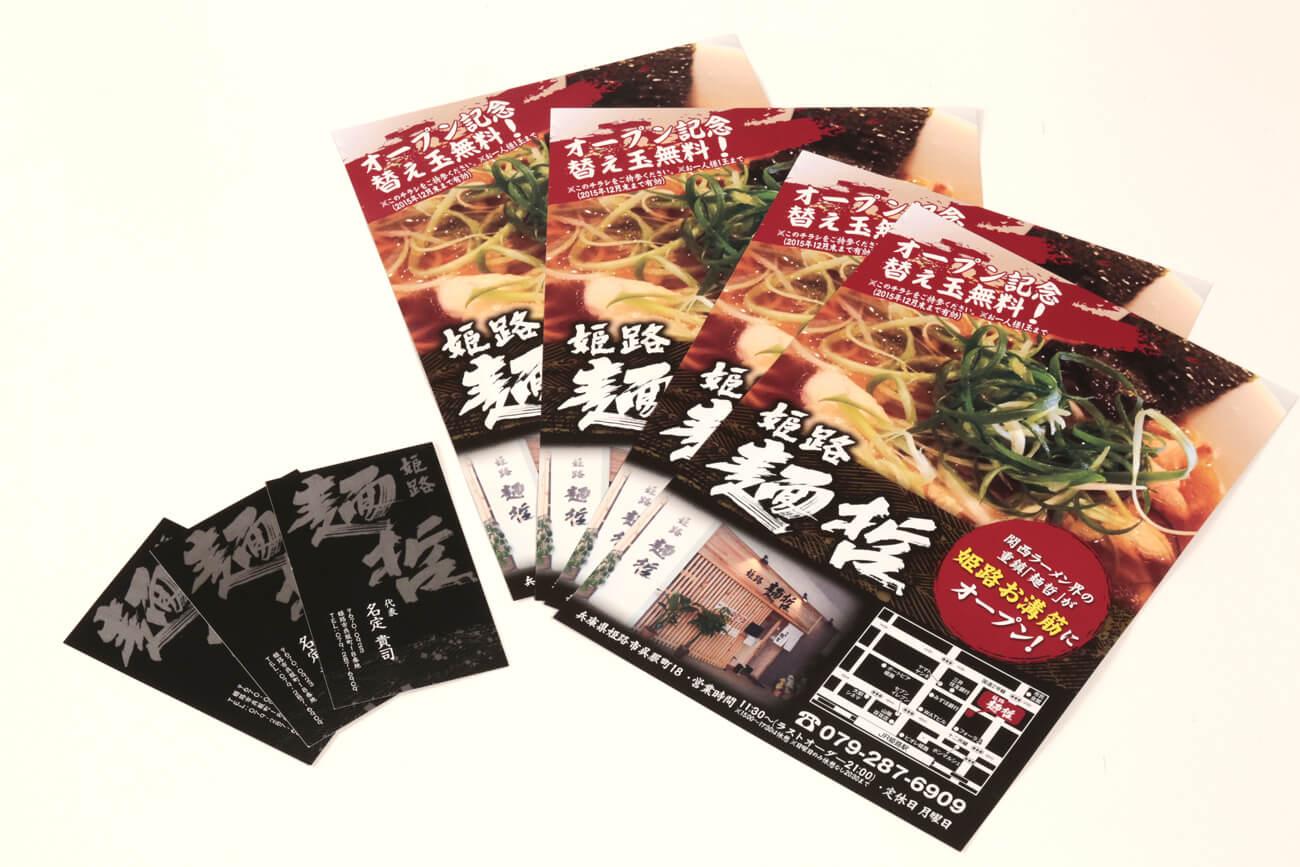 麺哲 名刺・チラシ1
