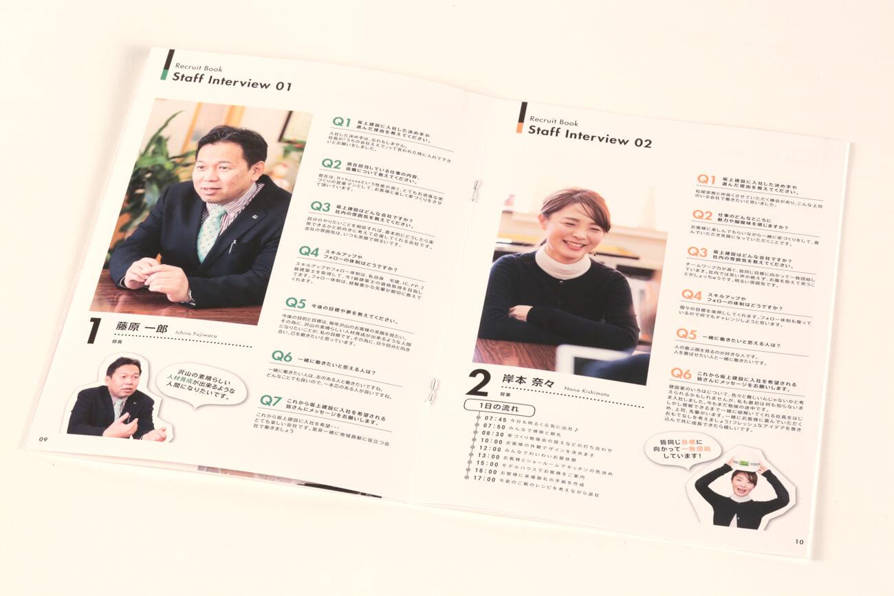姫路市 ビオラホーム様 求人パンフレット+封筒セット2