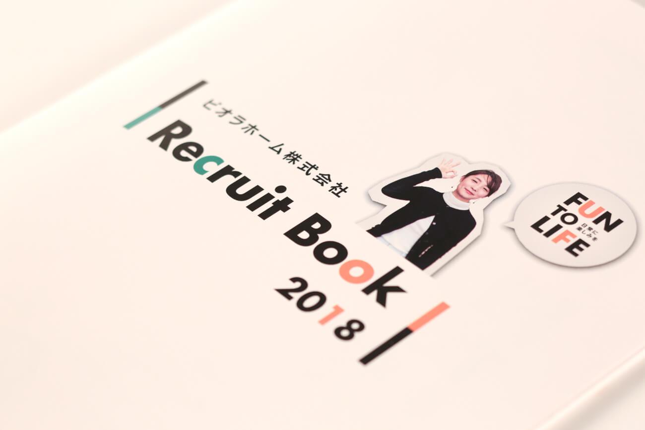 姫路市 ビオラホーム様 求人パンフレット+封筒セット3