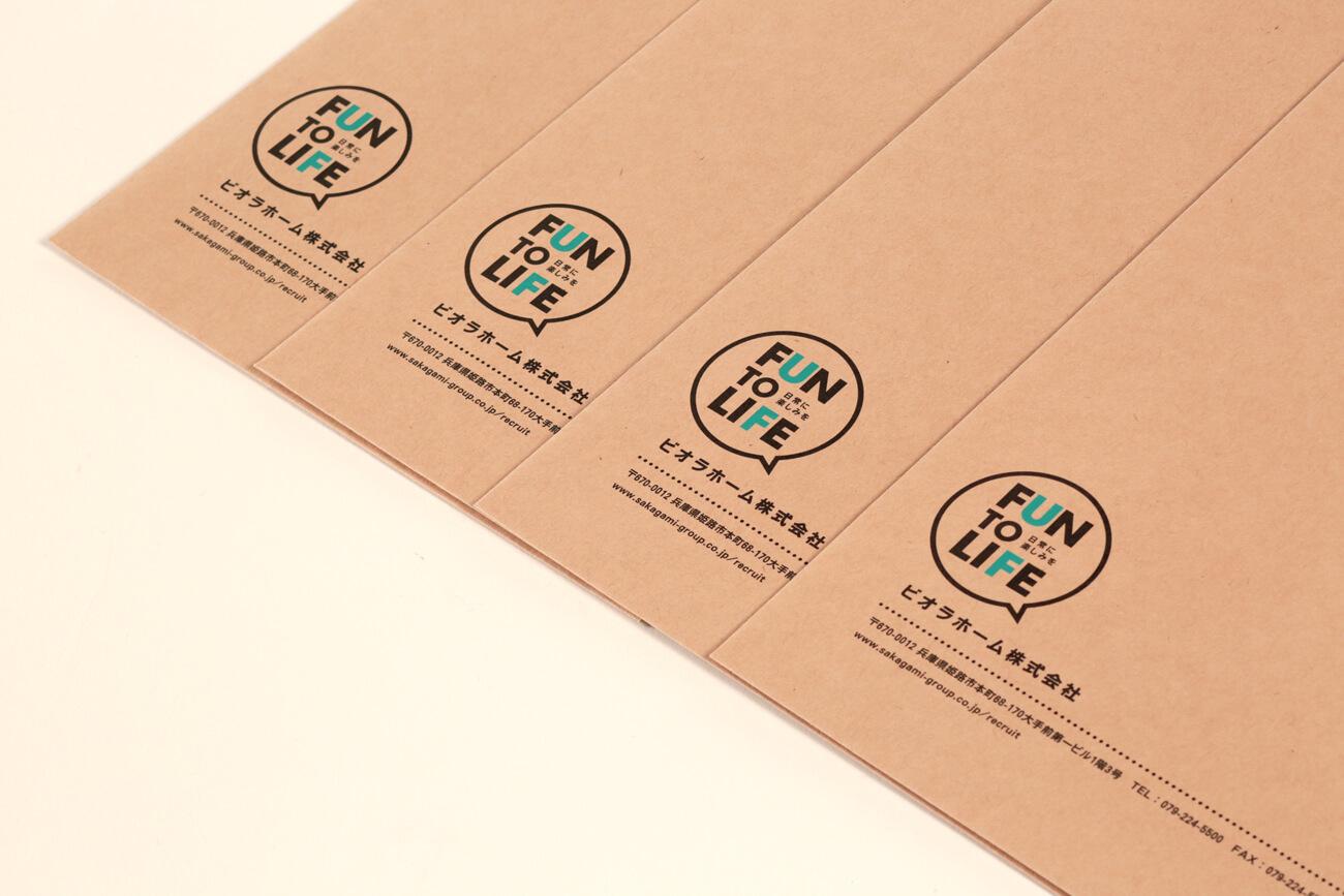 姫路市 ビオラホーム様 求人パンフレット+封筒セット4