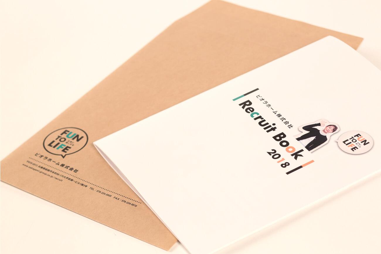 姫路市 ビオラホーム様 求人パンフレット+封筒セット1