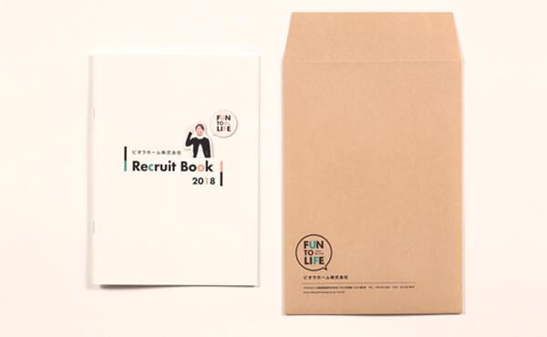 姫路市 ビオラホーム様 求人パンフレット+封筒セット
