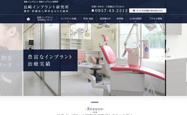 諫早市 長崎インプラント研究所(ふじた歯科)様 ホームページ制作