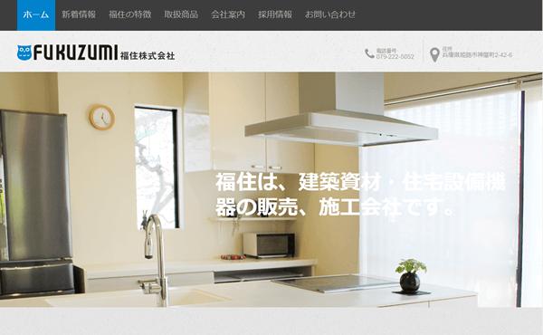 姫路市 福住株式会社様 ホームページ制作