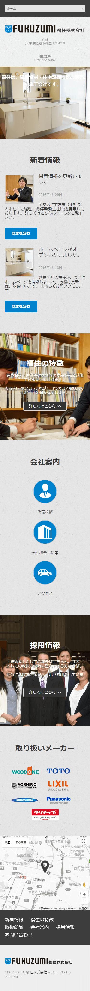 姫路市 福住株式会社様 ホームページ制作3