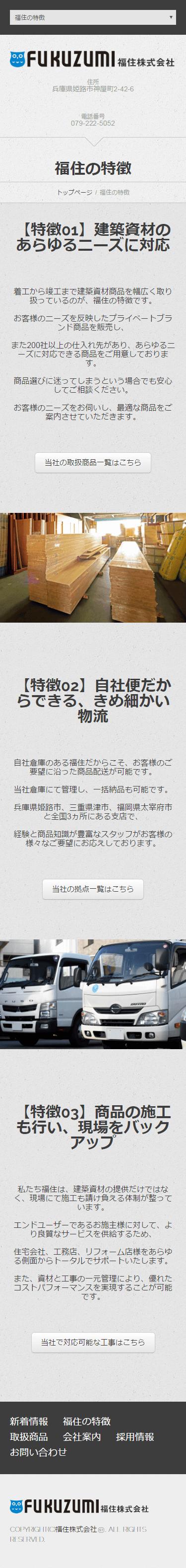 姫路市 福住株式会社様 ホームページ制作4