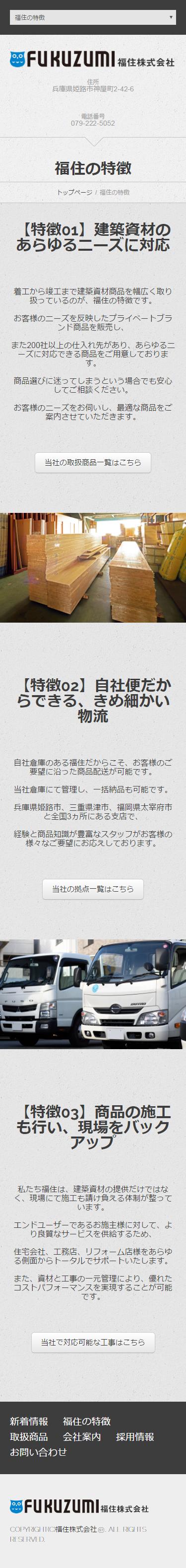 福住株式会社様4