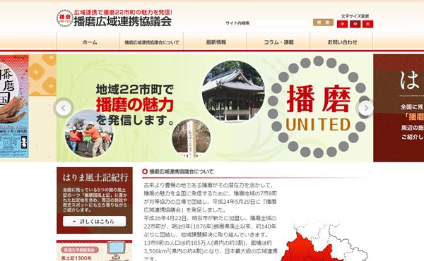 姫路市 播磨広域連携協議会 ホームページ制作