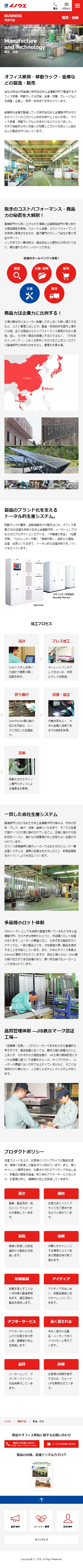 井上金庫販売株式会社様4