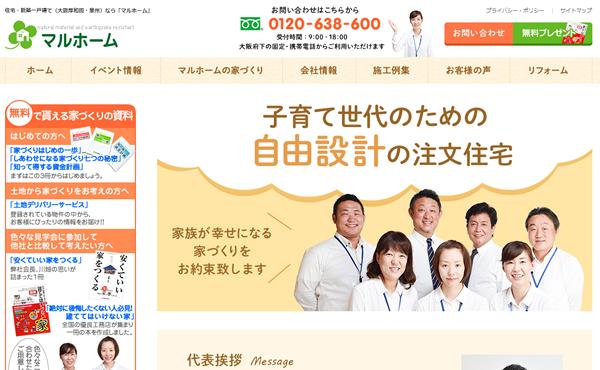 岸和田市 株式会社マルホーム様 ホームページ制作