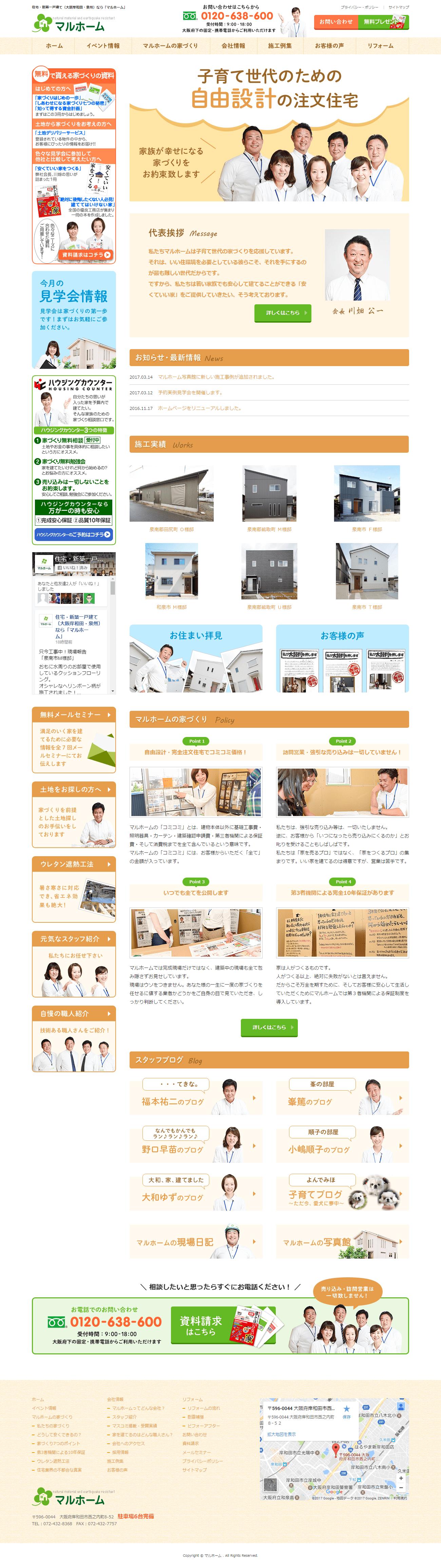 岸和田市 株式会社マルホーム様 ホームページ制作1