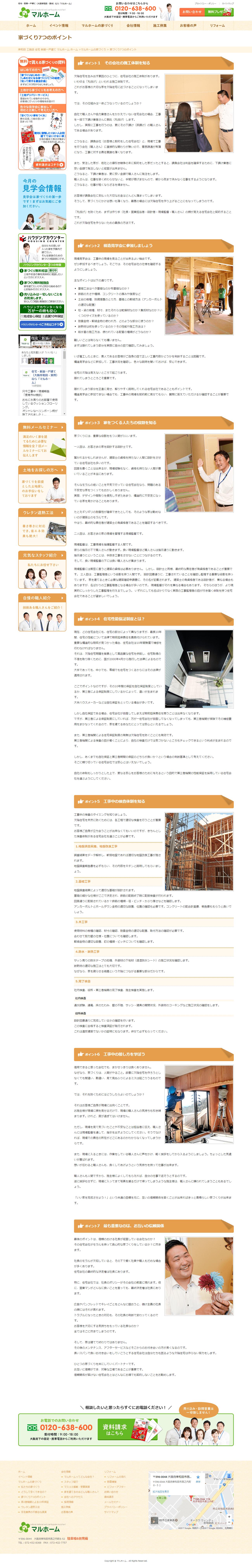 岸和田市 株式会社マルホーム様 ホームページ制作2