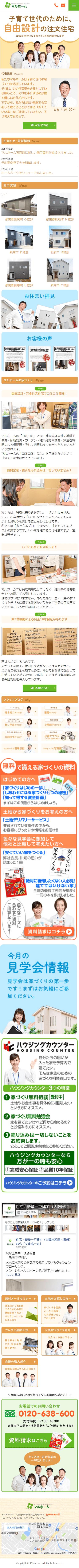 岸和田市 株式会社マルホーム様 ホームページ制作3