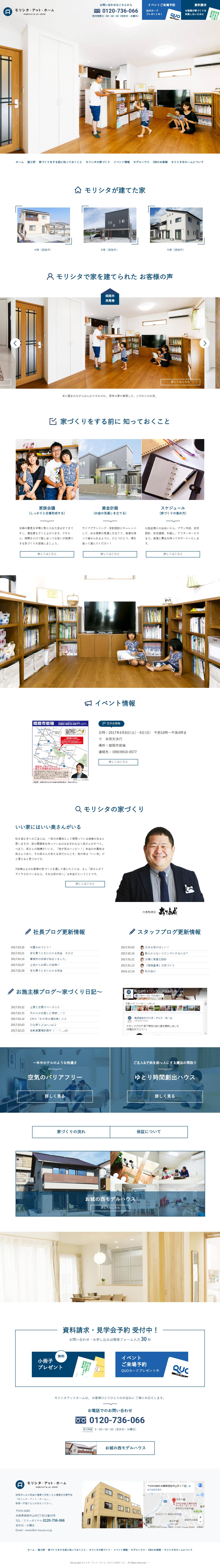 株式会社モリシタ・アット・ホーム様1