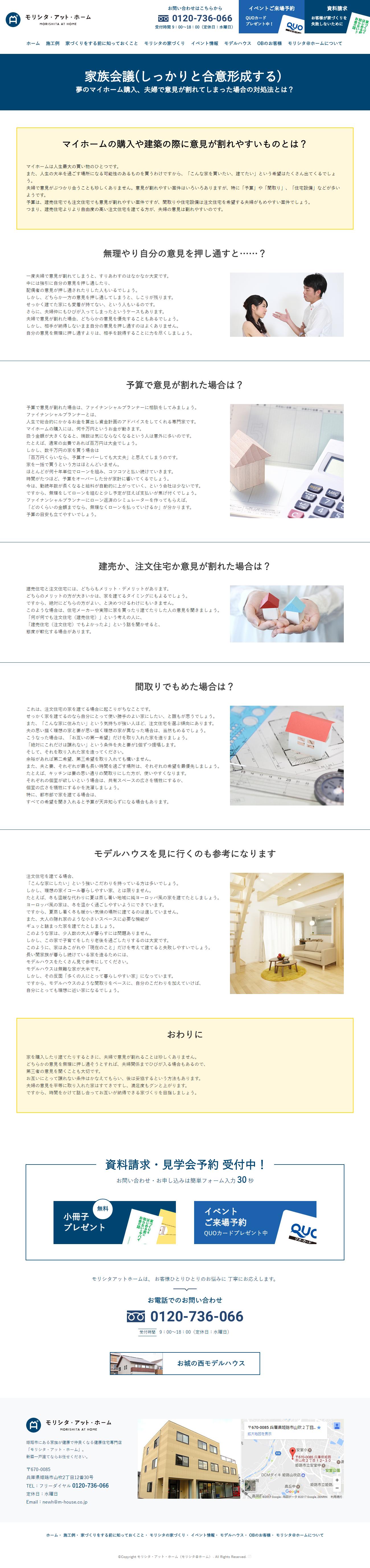 株式会社モリシタ・アット・ホーム様2