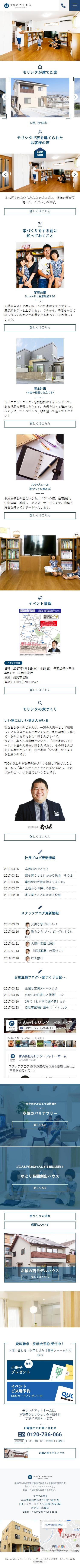 株式会社モリシタ・アット・ホーム様3