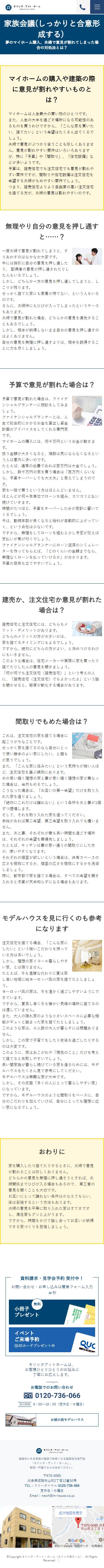 株式会社モリシタ・アット・ホーム様4