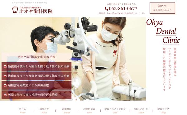 名古屋市 オオヤ歯科医院様 ホームページ制作