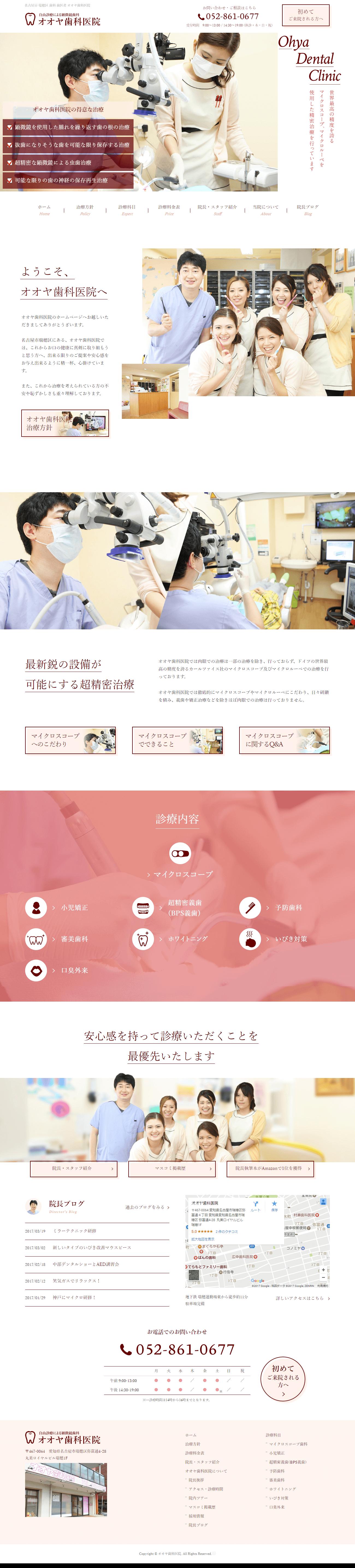 名古屋市 オオヤ歯科医院様 ホームページ制作1