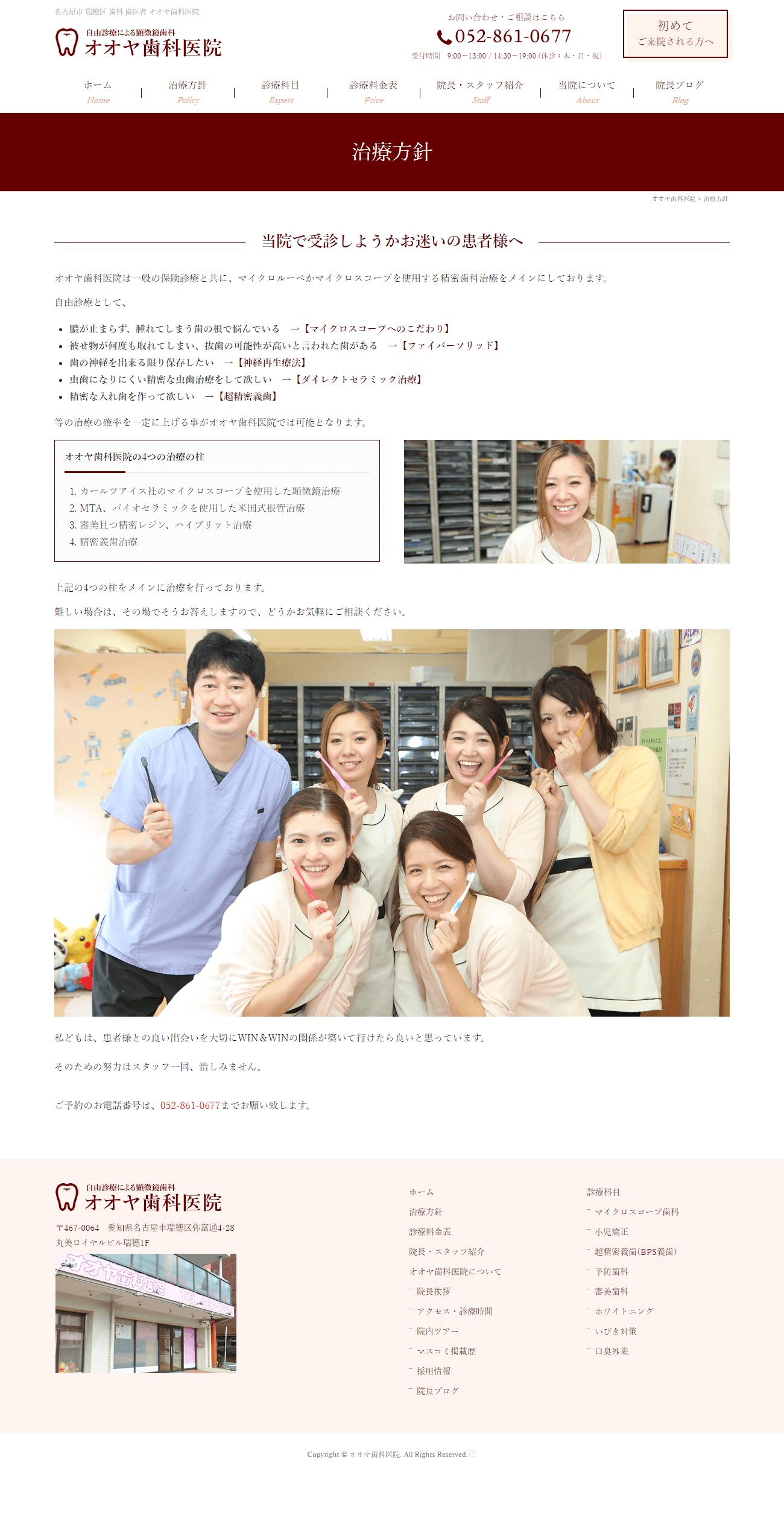 名古屋市 オオヤ歯科医院様 ホームページ制作2
