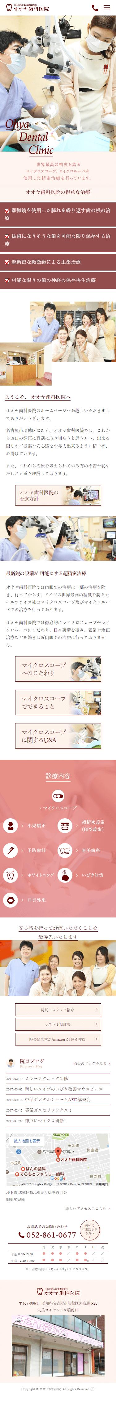 名古屋市 オオヤ歯科医院様 ホームページ制作3