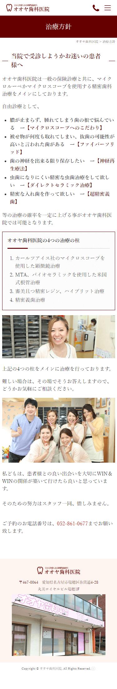 オオヤ歯科医院様4