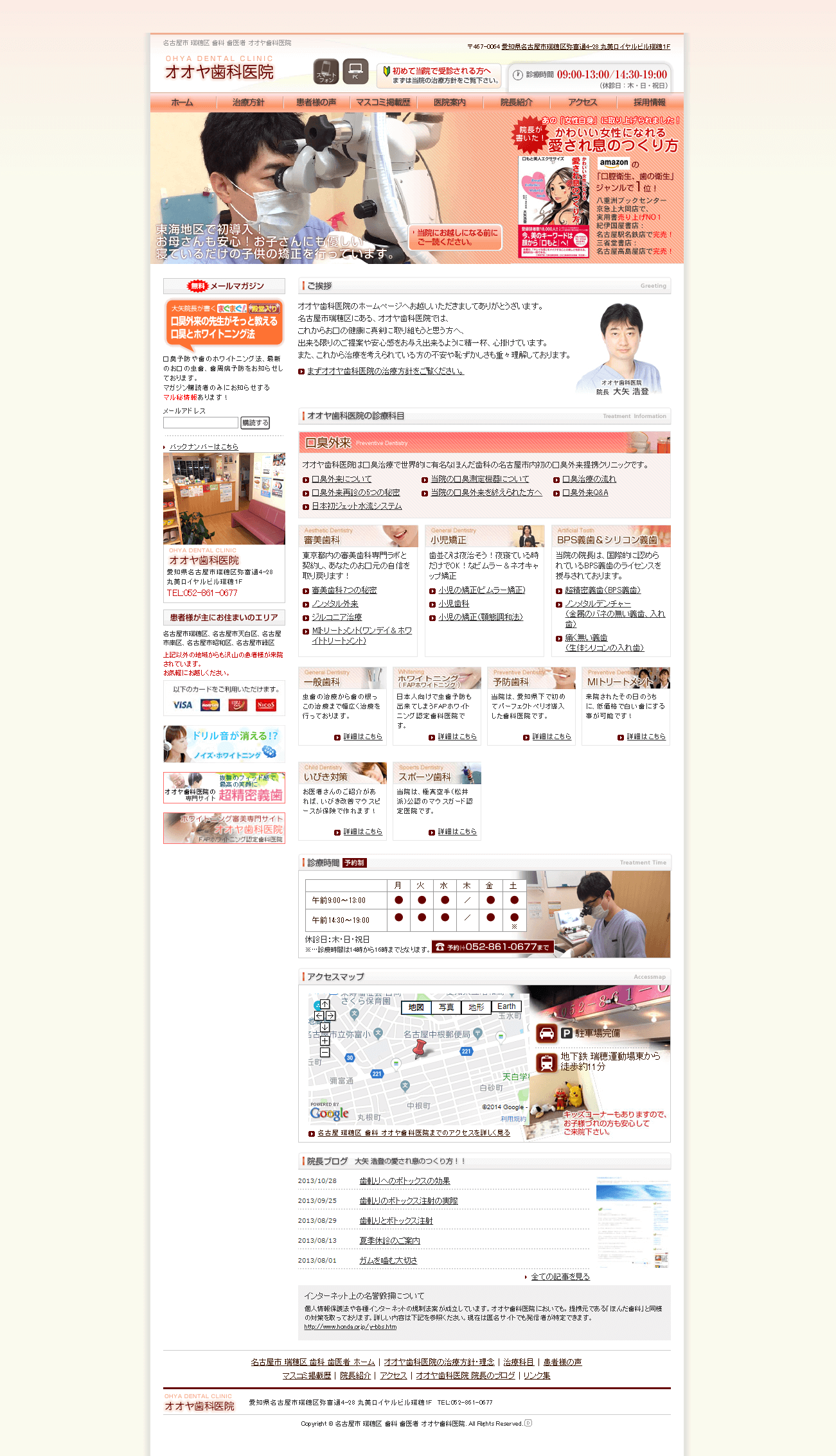 旧サイト:名古屋市 オオヤ歯科医院様 ホームページ制作