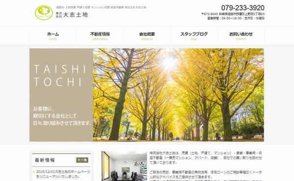 姫路市 株式会社大志土地様 ホームページ制作