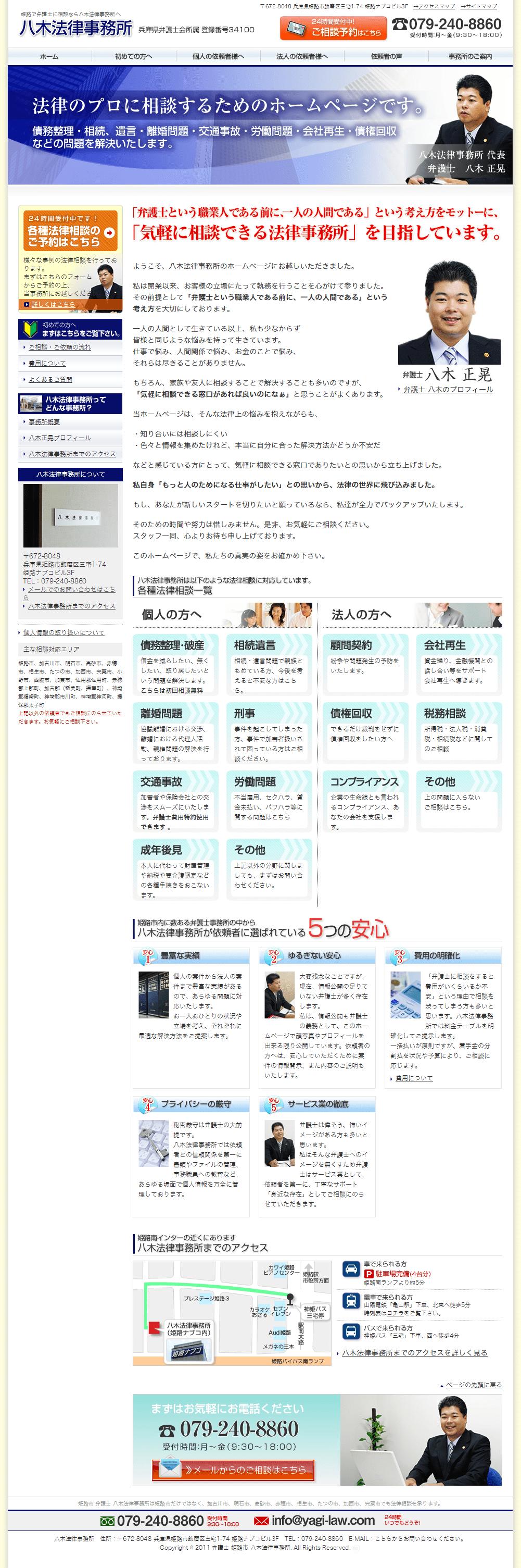 姫路市 八木法律事務所様 ホームページ制作1