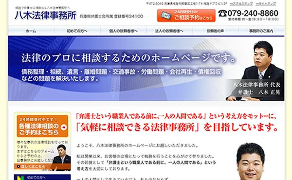 姫路市 八木法律事務所様 ホームページ制作