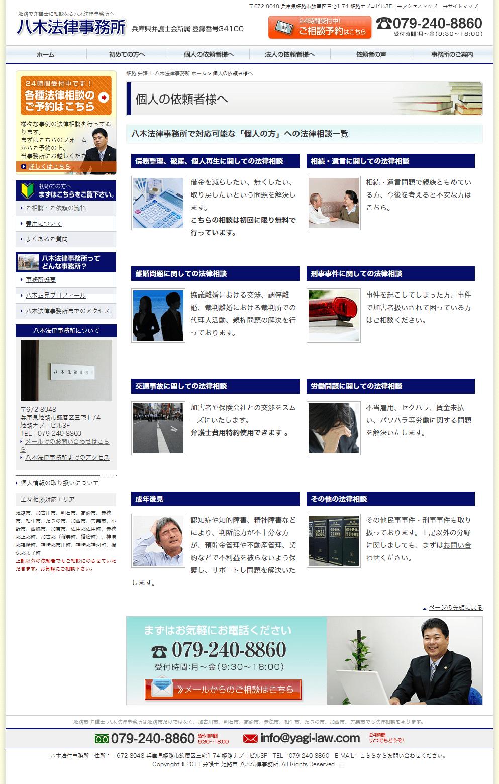姫路市 八木法律事務所様 ホームページ制作2