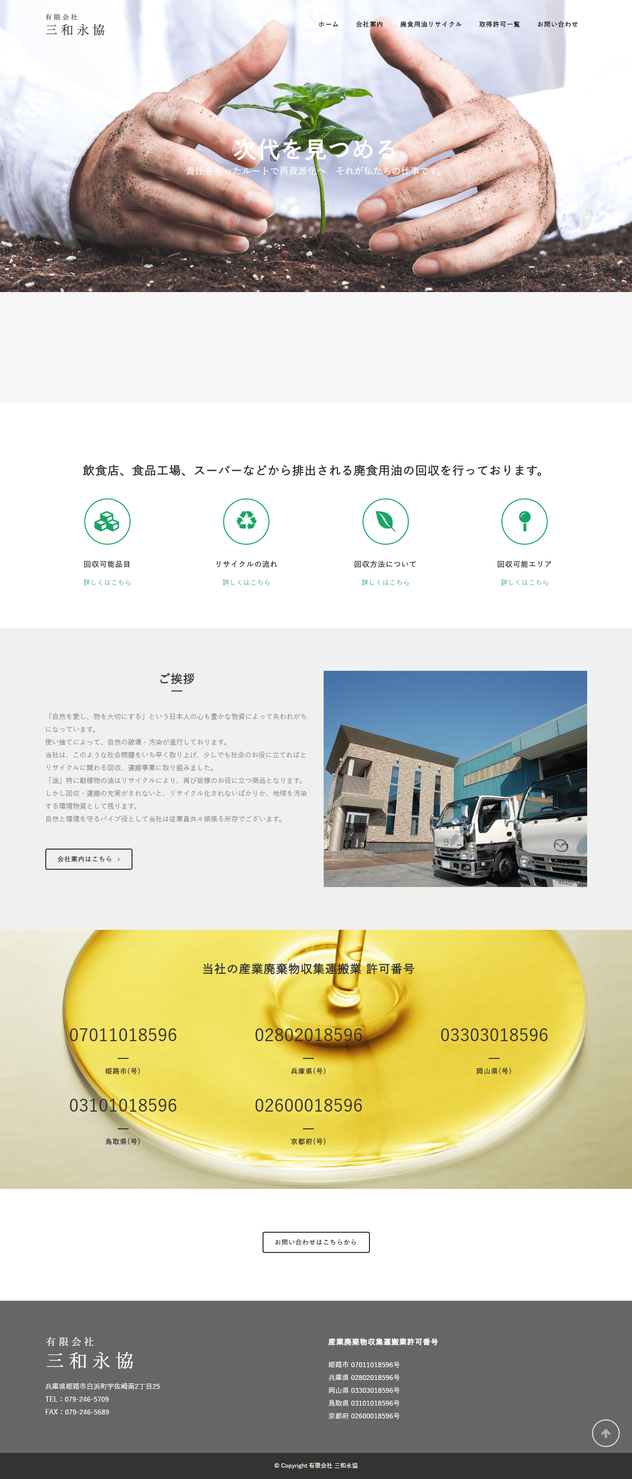 姫路市 有限会社三和永協様 ホームページ制作1