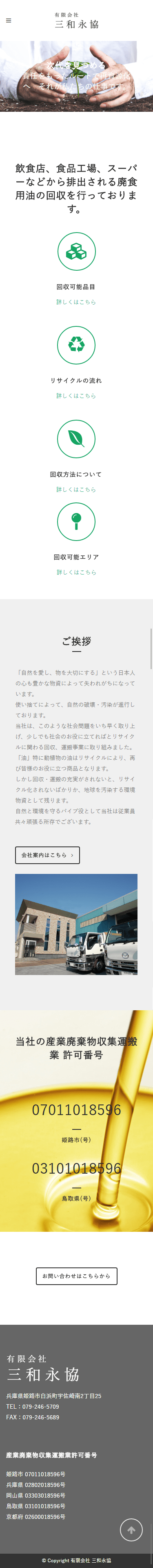 姫路市 有限会社三和永協様 ホームページ制作3