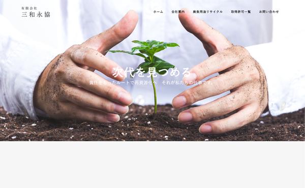 姫路市 有限会社三和永協様 ホームページ制作